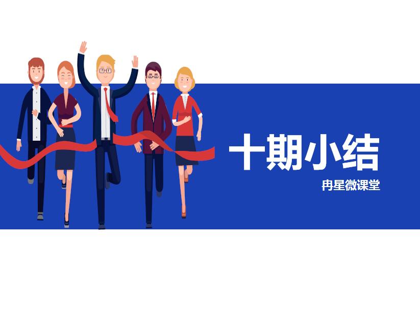雷竞技微课堂十期小结